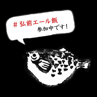 弘前エール飯参加中です